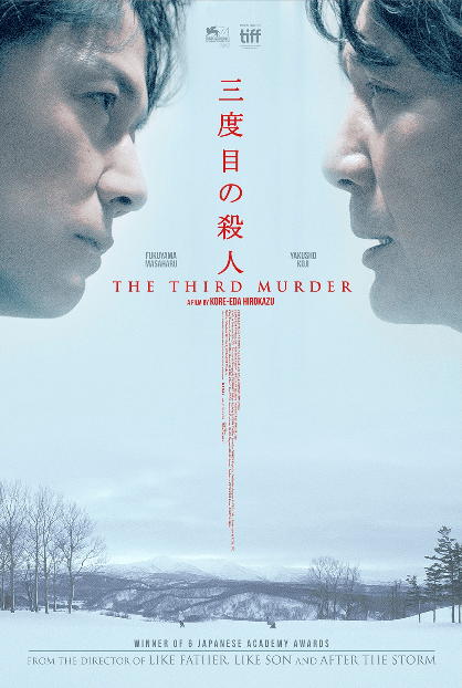 Cover art of DVD for The Third Murder showing two men's faces staring at each other above a snowy